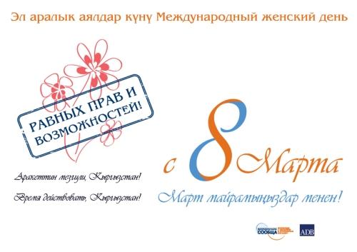банер-8-марта (1)