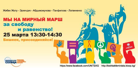 марш-25_001
