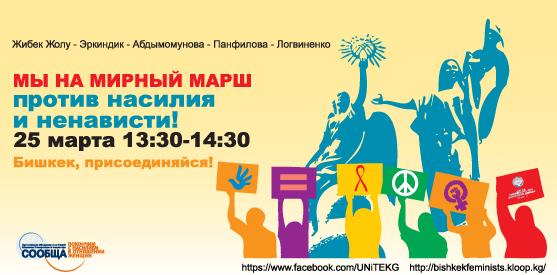 марш-25_003