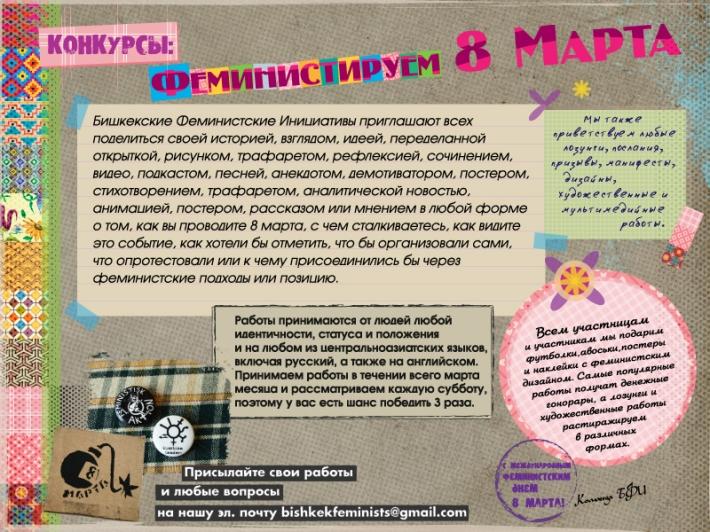 obyavlenie-8marta2015-konkurs