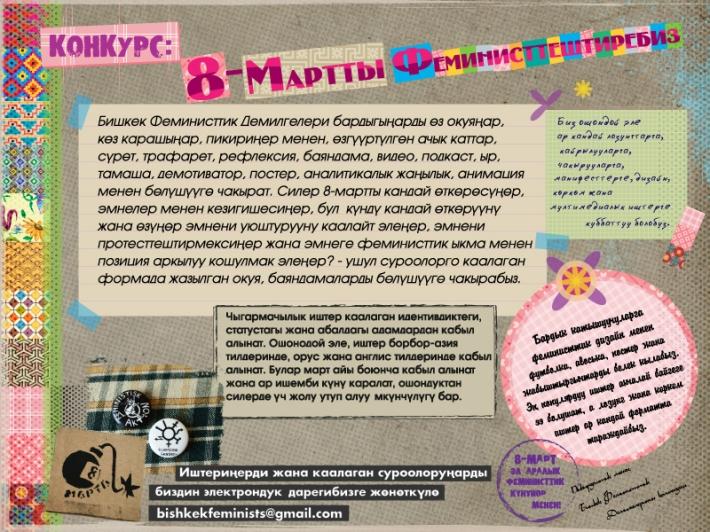 obyavlenie-8marta-Kyr2015-konkurs